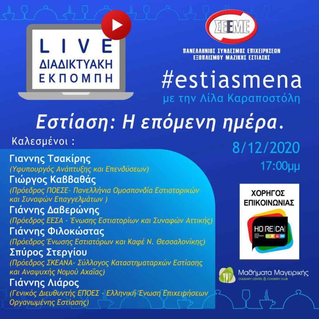 Live διαδικτυακή εκπομπή
