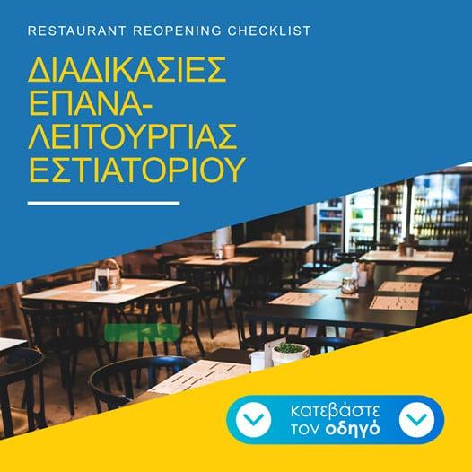 Διαδικασίες επαναλειτουργίας εστιατορίου