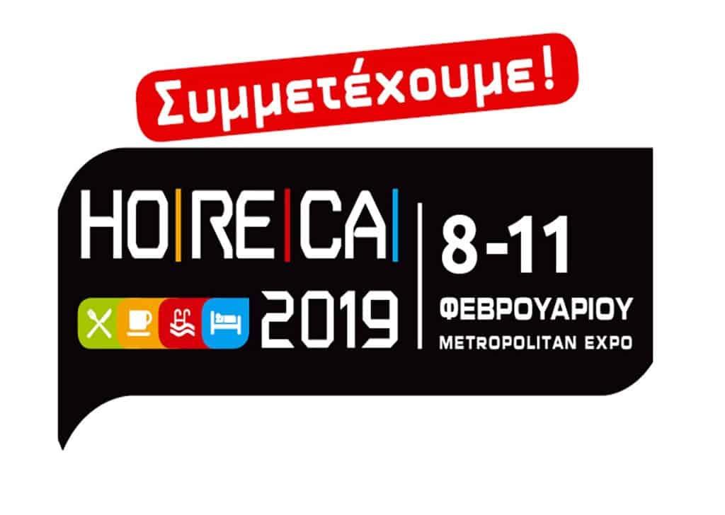 Επισκεφτείτε τα Μέλη του Συνδέσμου στην Έκθεση HORECA 2019
