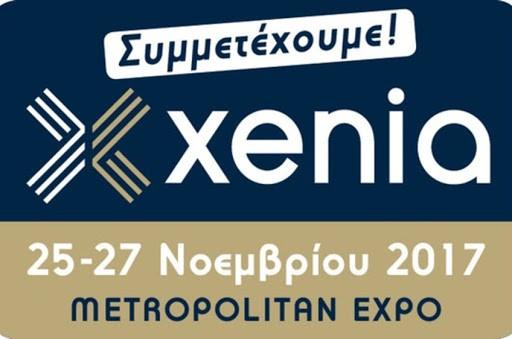 Επισκεφτείτε τα Μέλη του Συνδέσμου στην Έκθεση XENIA 2017