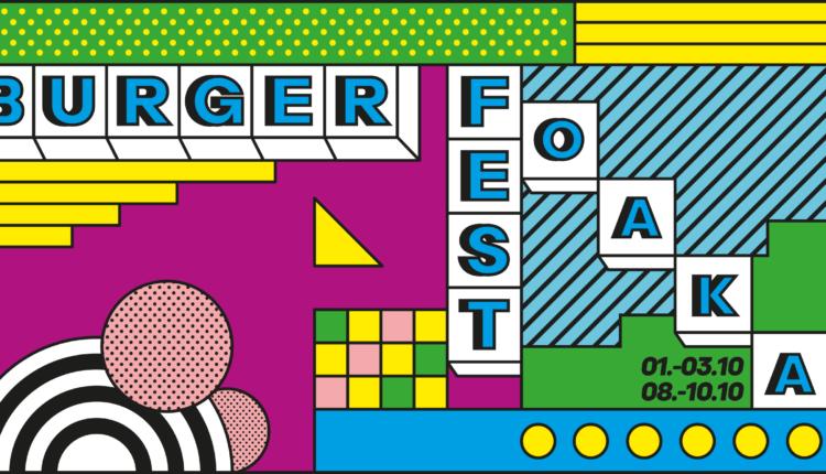 Το Burger Fest επιστρέφει στο ΟΑΚΑ